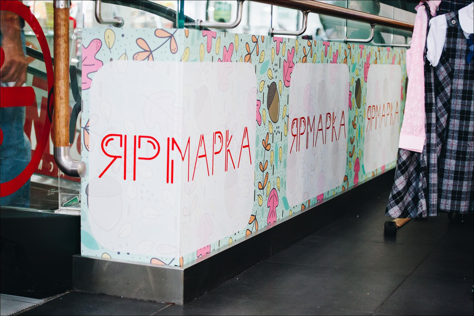 """Школьная ярмарка ТРЦ """"Мозаика"""""""