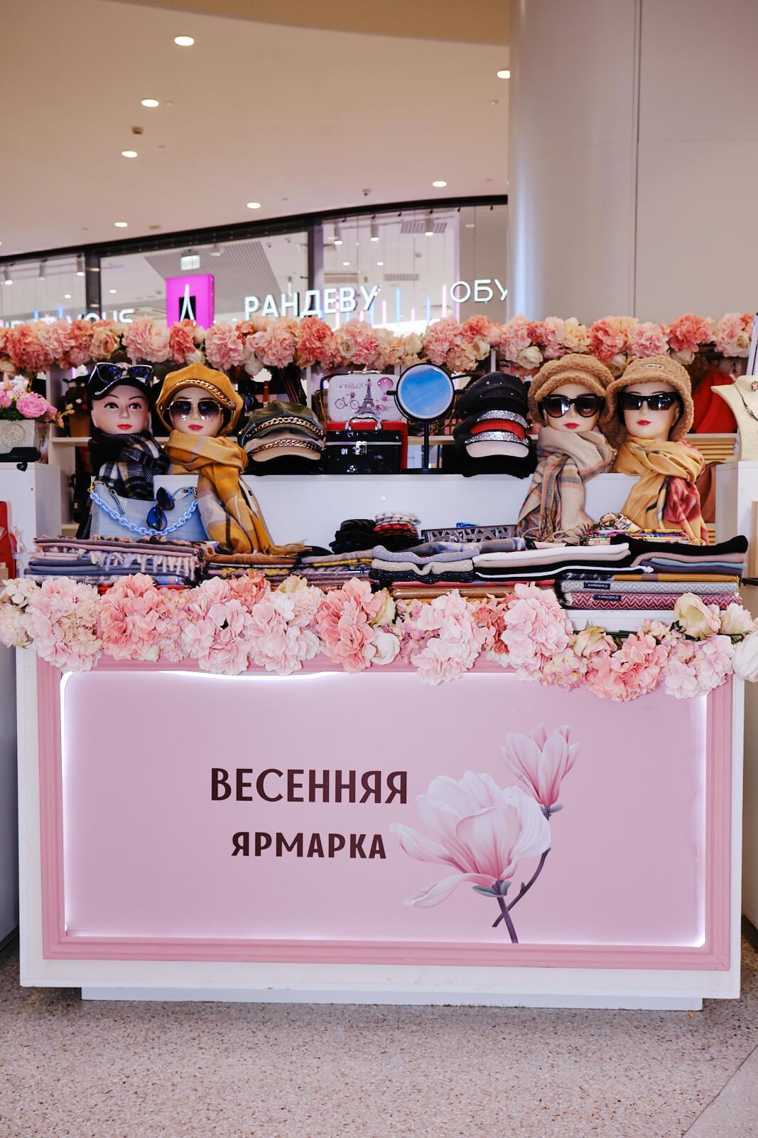 Весенняя ярмарка ТЦ Каширская Плаза